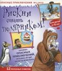 Джен Грин - Рискни стать полярником! обложка книги