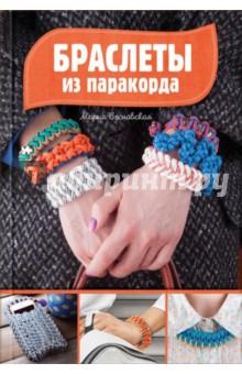 Купить Мария Весновская: Браслеты из паракорда ISBN: 978-617-12-3115-3