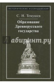 Образование Древнерусского государства - Степан Темушев