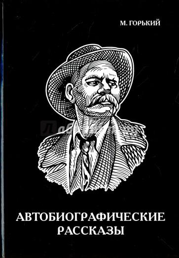 Автобиографические рассказы, Горький Максим