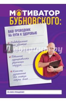 Мотиватор Бубновского. Ваш проводник на пути к здоровью - Сергей Бубновский