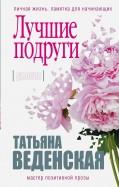 Татьяна Веденская: Лучшие подруги