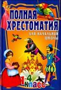 Полная хрестоматия для начальной школы. 1-4 класс. В 2-х томах. Том 1 обложка книги