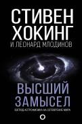 Хокинг, Млодинов - Высший замысел обложка книги