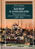 Юлия Лунева: Босфор и Дарданеллы. Тайные провокации накануне Первой мировой войны (1908-1914)