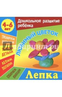 Купить Лепка. Любимый цветок ISBN: 978-985-17-1425-0