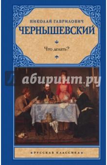 Купить Николай Чернышевский: Что делать? ISBN: 978-5-17-105122-8