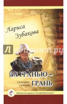 За гранью - грань - Лариса Зубакова