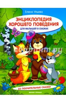 Купить Энциклопедия хорошего поведения для малышей в сказках ISBN: 978-5-222-27870-3