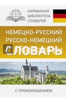 Немецко русский словарь pdf скачать бесплатно