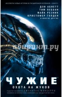 Купить Чужие. Охота на жуков ISBN: 978-5-17-104316-2