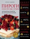 Ирина Чадеева: Пироги и кое-что еще. Лучшее