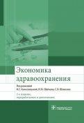 Колосницына, Засимова, Окушко: Экономика здравоохранения. Учебник для ВУЗов