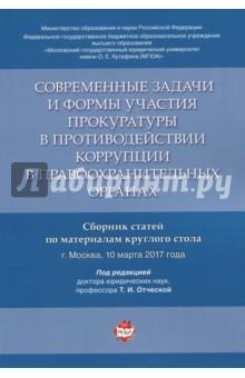 Современные задачи и формы участия прокуратуры в противодействии коррупции в правоохранительных орг.