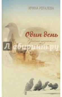 Купить Ирина Рогалева: Один день. Просто прохожих не бывает ISBN: 978-5-9909076-4-5