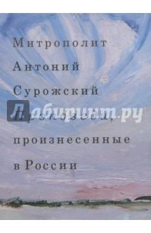 Проповеди, произнесенные в России - Антоний Митрополит
