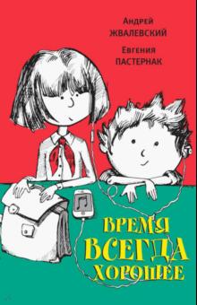 Книга quotВ�емя в�егда �о�о�ееquot Жвалев�кий Па��е�нак
