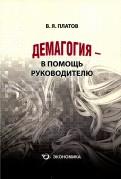Валерий Платов: Демагогия - в помощь руководителю. 120 демагогических приёмов: идентификация, противодействие