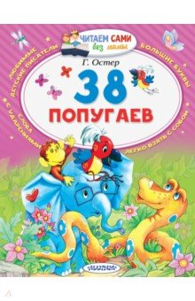 Купить Григорий Остер: 38 попугаев ISBN: 978-5-17-103754-3