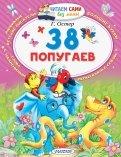 Григорий Остер: 38 попугаев