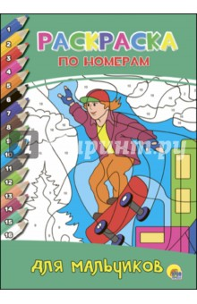 """Книга: """"Раскраска по номерам. Для мальчиков"""". Купить книгу ..."""