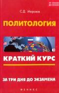 Сергей Морозов: Политология. Краткий курс. За три дня до экзамена