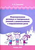 Алевтина Гуськова: Формирование речевых и театральных умений у дошкольников с нарушениями речи
