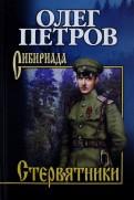 Олег Петров: Стервятники