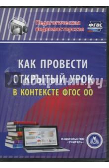 Как провести открытый урок в контексте ФГОС ОО. ФГОС (CD) - Светлана Белова