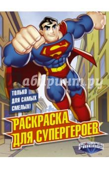 Купить Раскраска для супергероев ISBN: 978-5-17-103902-8