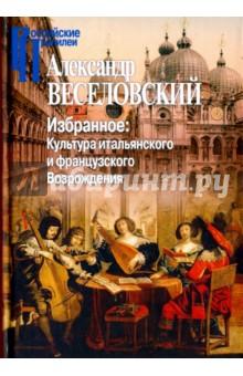 Книга quotИзб�анное К�л����а и�ал�ян�кого и ��ан��з�кого
