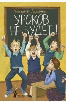 Виктория Ледерман - Уроков не будет! обложка книги