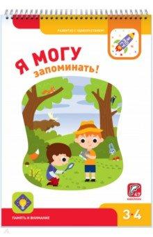 Купить Я могу запоминать! Память и внимание. 3-4 года + 27 наклеек ISBN: 978-5-9909690-9-4