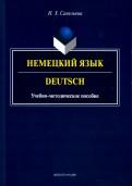 Нэлли Савельева: Немецкий язык. Учебнометодическое пособие