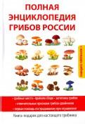 Татьяна Лагутина: Полная энциклопедия грибов России