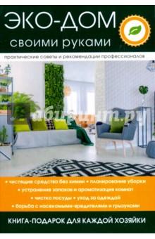 Эко-дом своими руками - Вера Денисова