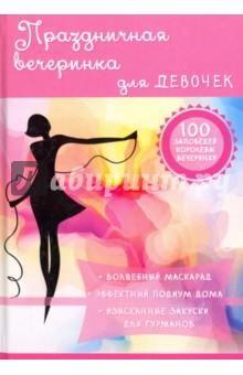 Праздничная вечеринка для девочек - Алена Снегирева