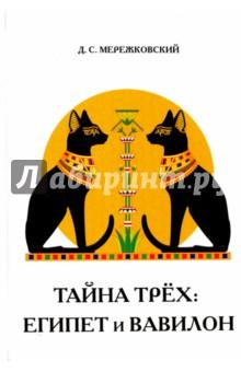 Тайна трёх. Египет и Вавилон - Дмитрий Мережковский