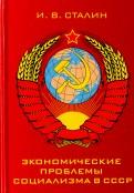 Иосиф Сталин: Экономические проблемы социализма в СССР