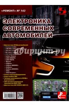 Купить Выпуск 143. Электроника современных автомобилей ISBN: 978-5-91359-253-8