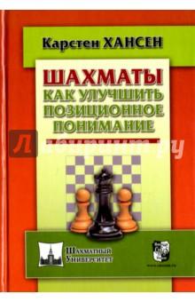 Шахматы. Как улучшить позиционное понимание