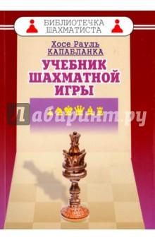 Учебник шахматной игры - Хосе Капабланка