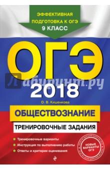 Купить ОГЭ-2018. Обществознание. Тренировочные задания ISBN: 978-5-699-97690-4