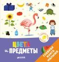 Агнес Бессон - Главная книга малыша. Цвета и предметы обложка книги