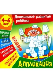 Купить Даниил Колодинский: Аппликация: Клоун. Учебно-развивающее издание ISBN: 978-985-17-1427-4