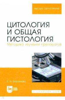 Цитология и общая гистология. Учебно-методическое пособие - Елена Борхунова