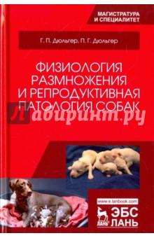 Физиология размножения и репродуктивная патология собак. Учебное пособие - Дюльгер, Дюльгер
