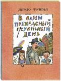 Леэло Тунгал - В один прекрасный грустный день обложка книги