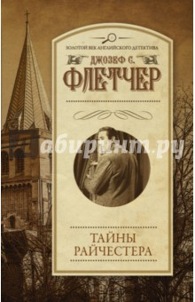 Купить Тайны Райчестера ISBN: 978-5-17-104559-3