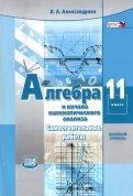 Лидия Александрова: Алгебра и начала математического анализа. 11 класс. Самостоятельные работы. Базовый уровень. ФГОС